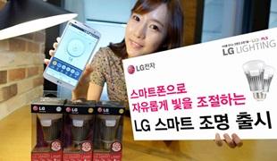 LG ra mắt đèn LED thông minh, tương thích với iOS và Android