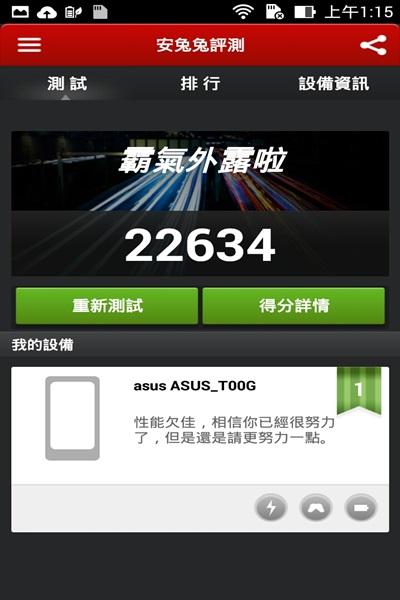 Tổng hợp các thông tin của ASUS Zenfone sắp được bán tại Việt Nam - 15072