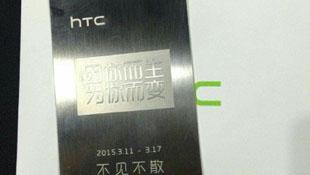 HTC gửi giấy mời sự kiện 17/3, ra mắt One M9 Plus và One E9