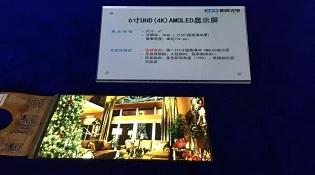 Trung Quốc tiết lộ màn hình AMOLED 6 inch 4K đầu tiên trên thế giới