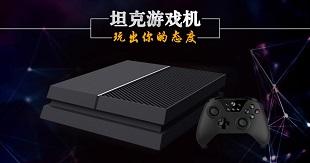 Máy chơi game Trung Quốc nhái cả... PS4 lẫn Xbox One