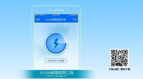 Tại sao Apple để lọt mã độc Trung Quốc lên App Store?