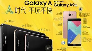 Galaxy A9 chính thức ra mắt