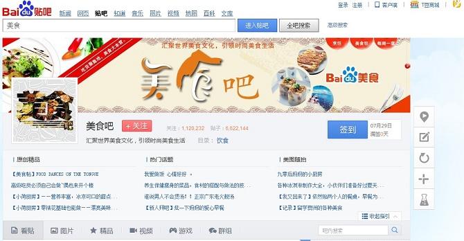 Kế hoạch thương mại hóa các diễn đàn sức khỏe trên mạng của Baidu đã cho phép những kẻ lừa đảo chiếm quyền điều khiển các diễn đàn này.