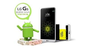 Người dùng LG G5 được trải nghiệm Android 7.0 Beta