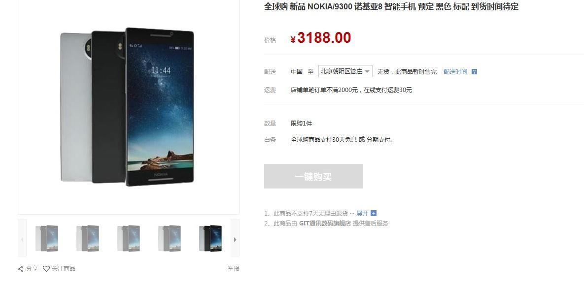 Một trang web Trung Quốc bất ngờ bán Nokia 8 với giá 460 USD - 174557