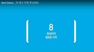 Lo lắng trước thành công của LG G6, Samsung gấp rút chạy quảng cáo Galaxy S8