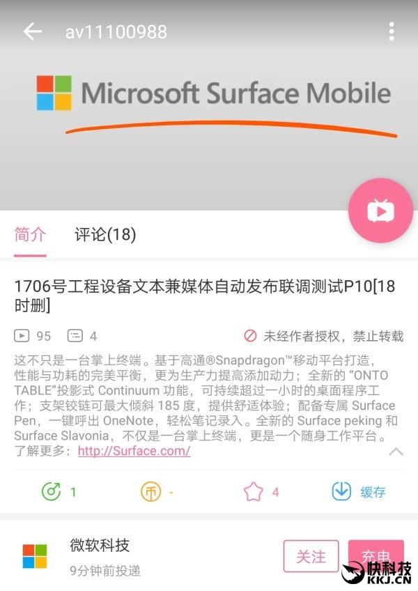 Lộ thêm thông tin về điện thoại Microsoft Surface Mobile