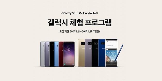 Samsung cho người dùng iPhone ở Hàn Quốc dùng thử Galaxy Note8/S8