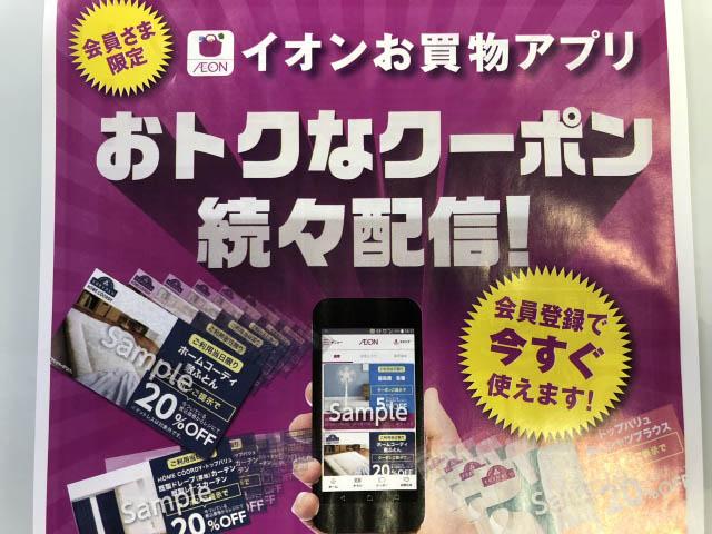 Thanh niên Nhật giả mạo GPS 2,7 triệu lần để lấy điểm thưởng ở trung tâm mua sắm
