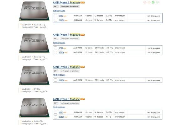 Lộ diện những CPU Ryzen 3000-series Matisse mới của AMD, 6 nhân 12 luồng, giá chỉ từ 99 USD