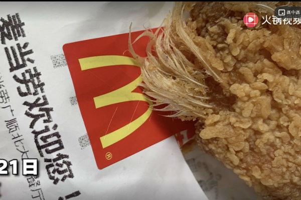 Trung Quốc: Khách nhận được cánh gà McDonald còn dính nguyên lông
