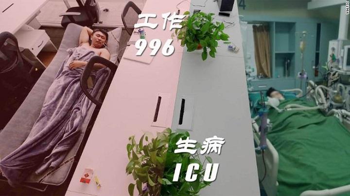 Nhân lực CNTT Trung Quốc kiệt sức trước cuộc đua vì miếng cơm manh áo mang tên 996