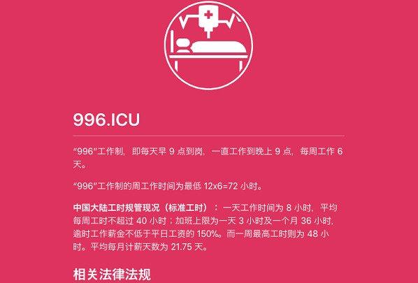 Nhân lực CNTT Trung Quốc kiệt sức trước cuộc đua mang tên 996