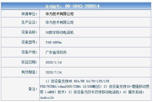Xuất hiện thông tin Huawei Mate Xs trên MIIT, sử dụng chip Kirin 990 5G và bản lề gập tốt hơn