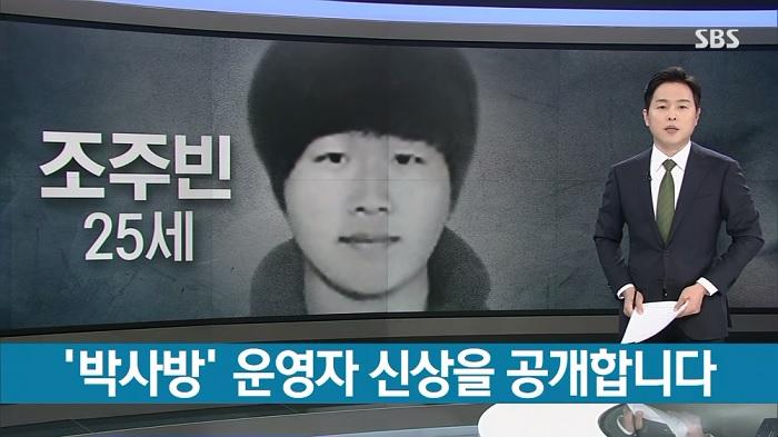 """Lật tẩy """"Phòng chat thứ N"""", thứ bệnh hoạn trong xã hội số Hàn Quốc"""
