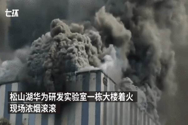 Phòng thí nghiệm tỷ đô của Huawei tại Trung Quốc cháy lớn, cột khói khổng lồ