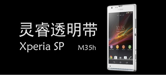 Rò rỉ ảnh điện thoại tầm trung Sony Xperia SP