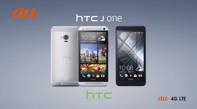 HTC J One: Phiên bản HTC One có khe cắm microSD, phần mềm camera mới