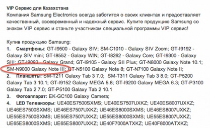 Samsung để lộ Galaxy Note III trên website