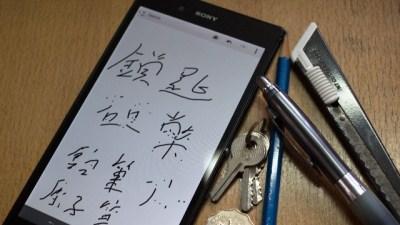 Thử cảm ứng của Sony Xperia Z Ultra bằng bút, dao và đồng xu