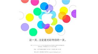 Apple sẽ tổ chức sự kiện iPhone mới vào ngày 11/9