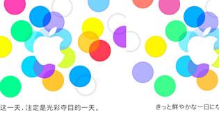 iPhone 5S và 5C sẽ ra mắt qua vệ tinh tại Bắc Kinh, Berlin và Tokyo