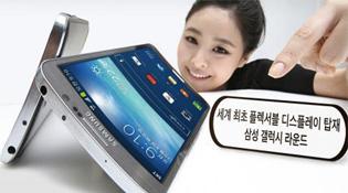 Samsung giới thiệu Galaxy Round: màn OLED cong 5.7 inch, 3GB RAM, hơn 1.000 USD