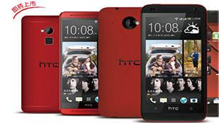 HTC One Max có thêm bản màu đỏ