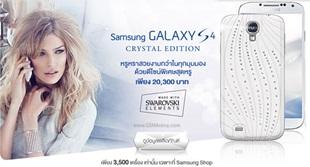 Samsung ra mắt Galaxy S4 phiên bản Crystal