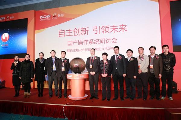 Trung Quốc ra mắt hệ điều hành di động COS để cạnh tranh với Android và iOS