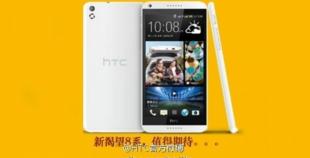 HTC xác nhận phablet Desire 8 sẽ ra mắt vào 24 tháng 2 tới