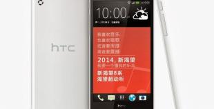 Hình ảnh và cấu hình HTC Desire 8 ra mắt vào tuần sau